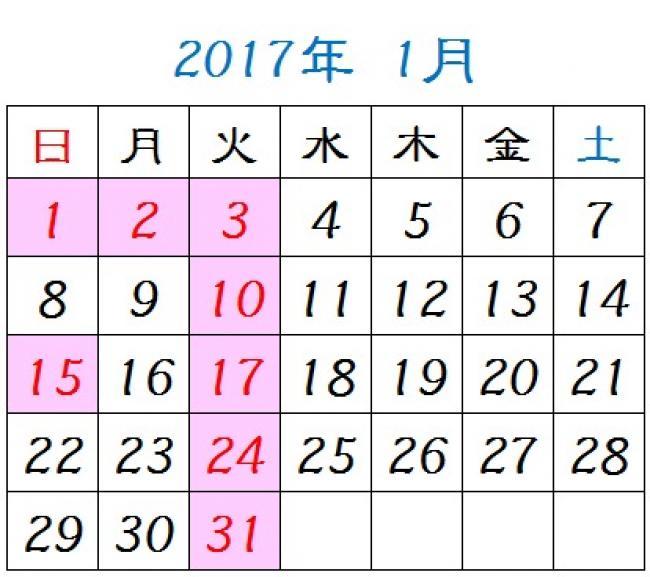 1月の店休日のお知ら