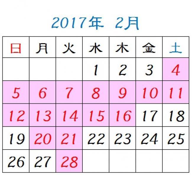 【再】2月の店休日の