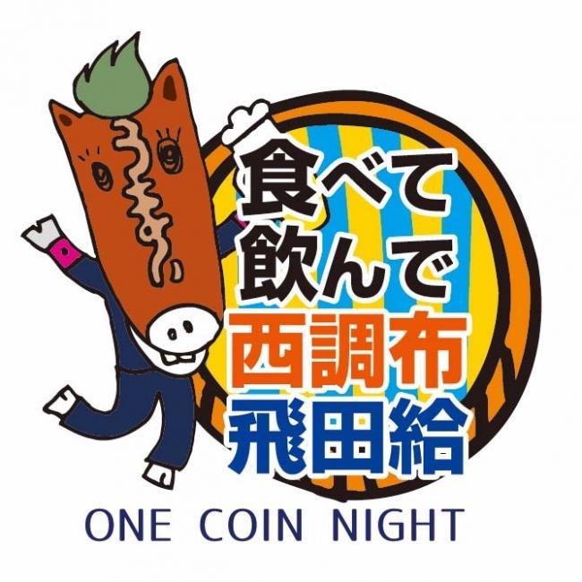 ワンコイン(500円